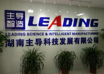 Hunan Leading Science and Technology Development Co.,Ltd
