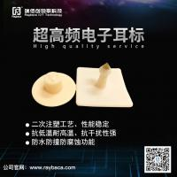 Ultra High Frequency Electronic Rfid UHF Animal Tag TPU Material H3 Chips