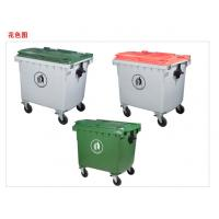 Quality 660liter plastic outdoor garbage bin/dustbin/trash cans for sale