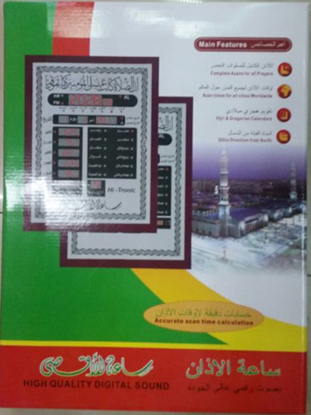 Azan Alarm Clock Images