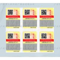 China Scratch QRcodes Custom Anti-cut Sticker Labels ,  Printed Tags wholesale