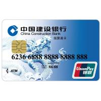 China Plastic UnionPay Smart Card with Quick-pass Function for ATM wholesale