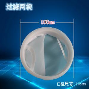 China No. 4 nylon filter bag manufacturer liquid filter bag screen paint coating filter bag nylon filter bag wholesale