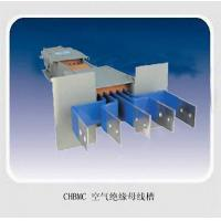 China CHBMC air-insulated bus duct wholesale