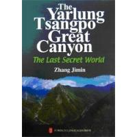 China The Yarlung Tsangpo Great Canyon: The Last Secret World wholesale
