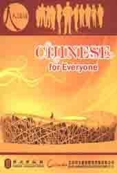 Quality Chinese for Everyone (Fully illustrated, with interesting, practical, easy-to-learn materials) for sale