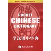China Pocket Chinese Dictionary wholesale