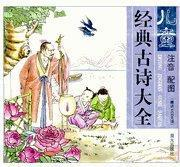 China Children's Classical Poems Collection wholesale