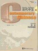 China Contemporary Chinese (Textbook) - Volume Four wholesale