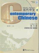 China Contemporary Chinese (Exercise Book) - Volume Two wholesale