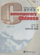 China Contemporary Chinese (Exercise Book) - Volume One wholesale