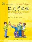 China Learn Chinese with Me - Student's Book 1, w/2CDs wholesale