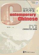 China Contemporary Chinese (Character Workbook) - Book I wholesale