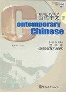 China Contemporary Chinese (Character Workbook) - Book II wholesale