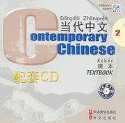 China 5 CDs for the Book of Contemporary Chinese - Volume Two wholesale