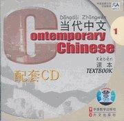 China 6 CDs for the Book of Contemporary Chinese - Volume One wholesale