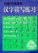 China Chinese for Beginners - Chinese Character Workbook wholesale