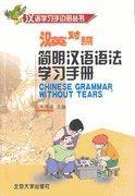 China Chinese Grammar without Tears on sale