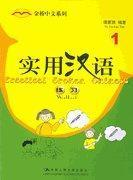 China Golden Bridge Chinese Series - Practical Spoken Chinese - Excercise Book (1) wholesale