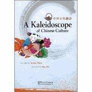 China Kaleidoscope of Chinese Culture on sale
