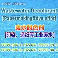 China LYPW-306 Wastewater decolorant [papermaking&dye print] wholesale