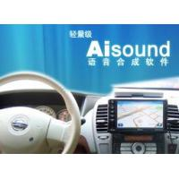 China Embedded TTS Software- Aisound wholesale