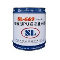 China Polyurethane Sealing Material Product Name:SL-669 water-soluble polyurethane plugging agent wholesale