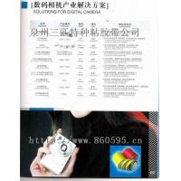 China Digital / Camera Industry PET double-sided tape wholesale
