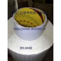 China 3M9448 two-sided rubber wholesale