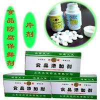 China Food Preservation (tablets) wholesale