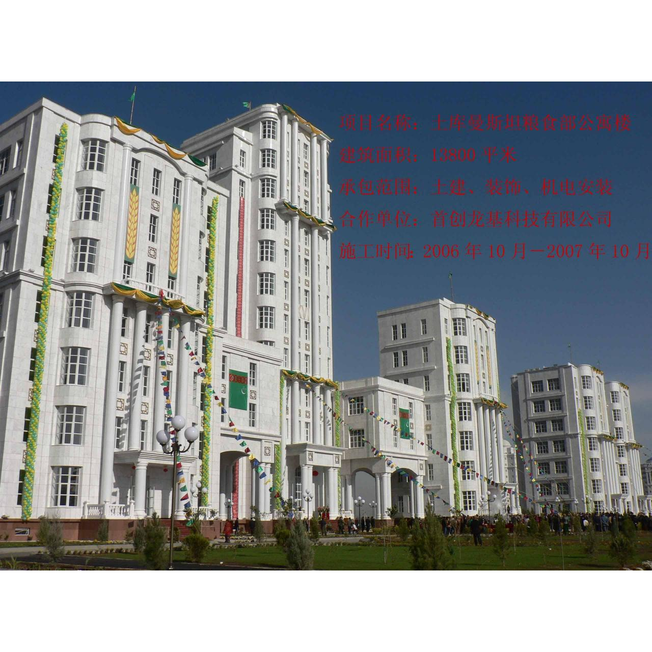 China Overseas project  Overseas project>>TurkmenistanFoodministryblockofflats wholesale