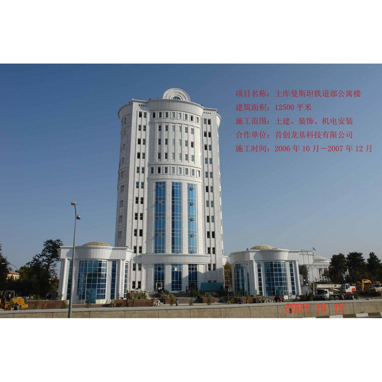 China Overseas project  Overseas project>>TurkmenistanMinistryofRailwaysblockofflats wholesale