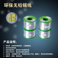 China The the the T7305 # free solder silver-copper solder wire SN-AG3.0-CU0.5 wholesale