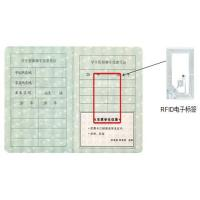 China Student ID card electronic tag wholesale