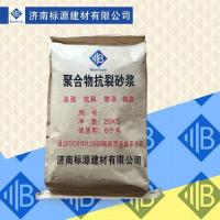 China Anti Crack Plastering Mortar Exterior Insulation Finishing System on sale