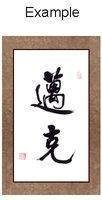 China Chinese Name Translation - Ready for Framing on sale
