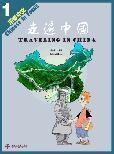 Chinese in Focus - Level 1: Traveling in China (Student's Book with Audio CD)