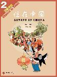 China Chinese in Focus - Level 2:Living in China (Student's Book) wholesale