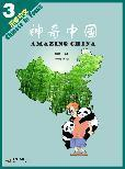 China Chinese in Focus - Level 3: Amazing China (Student's Book) wholesale