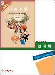 China Chinese in Focus - Level 2: Living in China (Workbook) wholesale