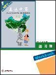 China Chinese in Focus - Level 1: Traveling in China (Workbook) wholesale