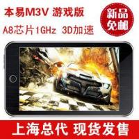 Buy cheap The M3V tablet computer game version from wholesalers