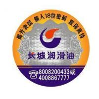China QR Code Printing Self Adhesive Security Labels With Hot Stamping Hologram wholesale