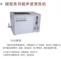 China Cleaning Micro-series Ultrasonic Cleaner on sale