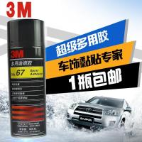 Buy cheap 3Mspray adhesive 3M spray adhesive 3M not stem spray adhesive from wholesalers