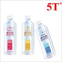 Personalized Printed MIneral Water Bottle Label