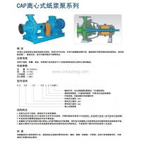 Buy cheap CAP centrifugal pulp pump from wholesalers