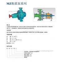 Buy cheap MZ thick pump from wholesalers