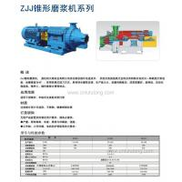 Buy cheap ZJJ cone mill from wholesalers
