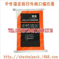 Buy cheap Neutral wall mud valve mouth woven bag outside color printing from wholesalers